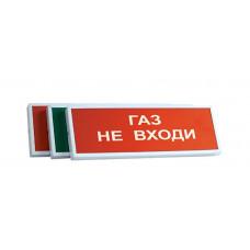 Оповещатель охранно-пожарный (табло) КОП-24 'Газ не входи'