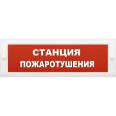 Оповещатель охранно-пожарный (табло) КРИСТАЛЛ-12 НИ 'Станция пожаротушения'
